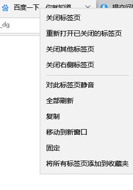 标签页右键菜单