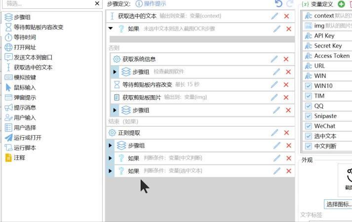 添加步骤组.mp4 (368.01KB)