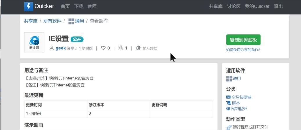 安装动作_共享库.mp4 (501.86KB)